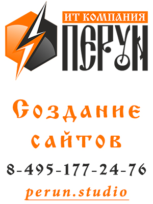 sozdanie_sajtov_perun