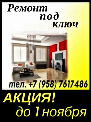 stroitelstvo_remont_ forta_remont